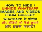 HOW TO HIDE/UNHIDE WHATSAPP IMAGES AND VIDEOS FROM GALLERY IN HINDI/URDU TUTORIAL VIDEO BY GYAN GURU