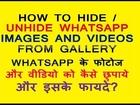 HOW TO HIDE/UNHIDE WHATSAPP IMAGES AND VIDEOS FROM GALLERY IN HINDI/URDU TUTORIAL VIDEO BY GYAN GURU