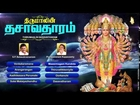 Dasavathram-Lord Venkateswara Swami Tamil Songs-Song By Spb-Pushpavanam Kuppusamy-Jukebox