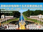 6/10/14 Summer Northern Europe & Russia All-Inclusive Cruise Tour
