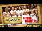Kaaviya Thalaivan Official Trailer - New | Vasanthabalan | A. R. Rahman | Siddharth, Prithviraj,