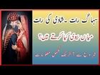 Suhagraat - First Night Of Marriage In Islam | Shadi Ki Pehli Raat Shohar Aur Biwi Kya Karte Hain