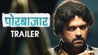Por Bazaar - Official Trailer - Upcoming Marathi Movie - Sai Tamhankar, Ankush Choudhary