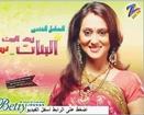 مسلسل البنات زينة البيت الجزء 3 الحلقة الاخيرة هندى banat zinat lbit 3