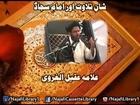 Shan-e-Tilawaat Imam Sajjad | Allama Aqeel-ul-Gharvi