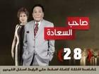 مسلسل صاحب السعادة الحلقة 28 الثامنة والعشرون HD