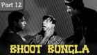 Bhoot Bungla - Part 12/14 - Classic Super Hit Hindi Movie - Mehmood, Tanuja, Nazir Hussain