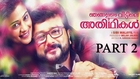 Njangalude Veettile Athidhikal (2014) Malayalam Movie Part 2 | Jayaram, Priya Mani