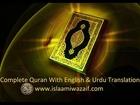 Surah-Al-Baqarah Part 3