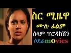 Ethiopian Movie Sir Mizewa Full
