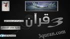 Surat Al-Baqarah سورة البقرة تلاوة خالد القحطاني Full Video